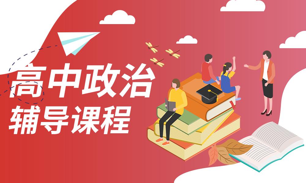 长沙秦学高中政治辅导课程