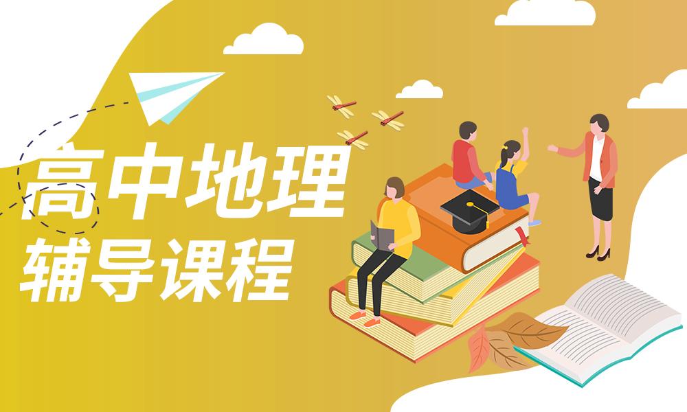 长沙秦学高中地理辅导课程