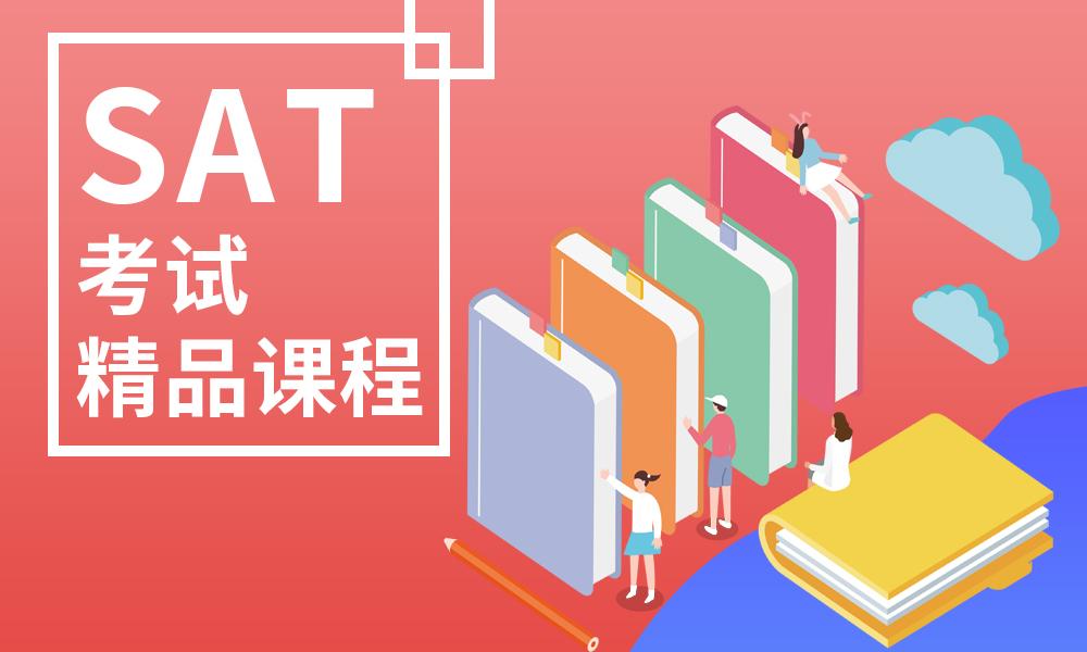长沙朗阁SAT考试精品课程