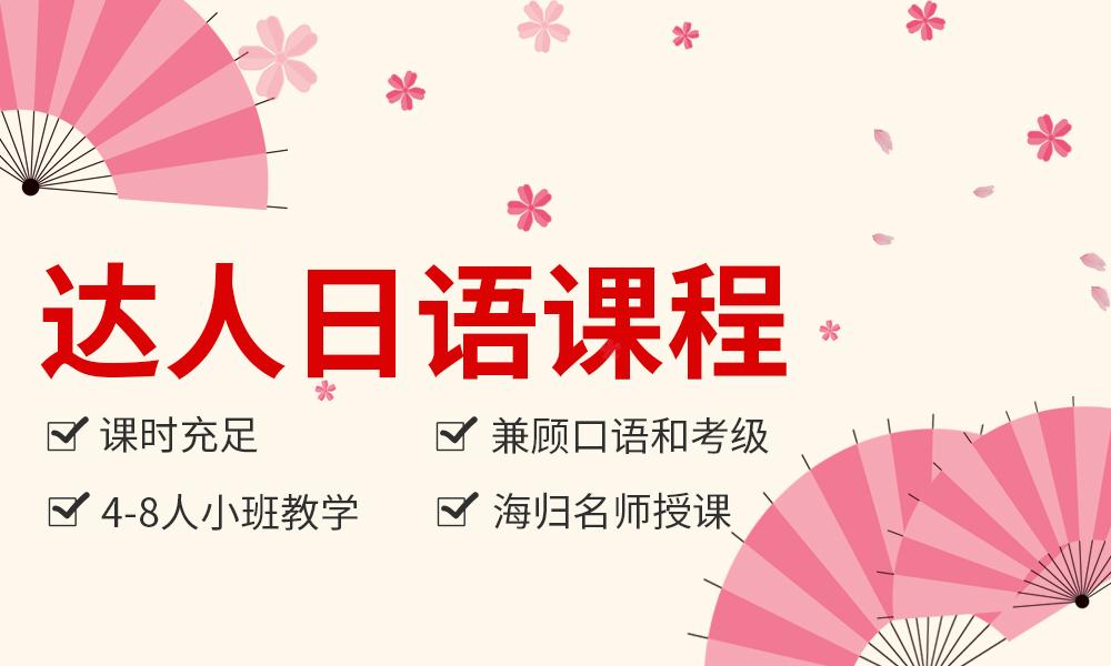 广州千羽鹤达人日语课程