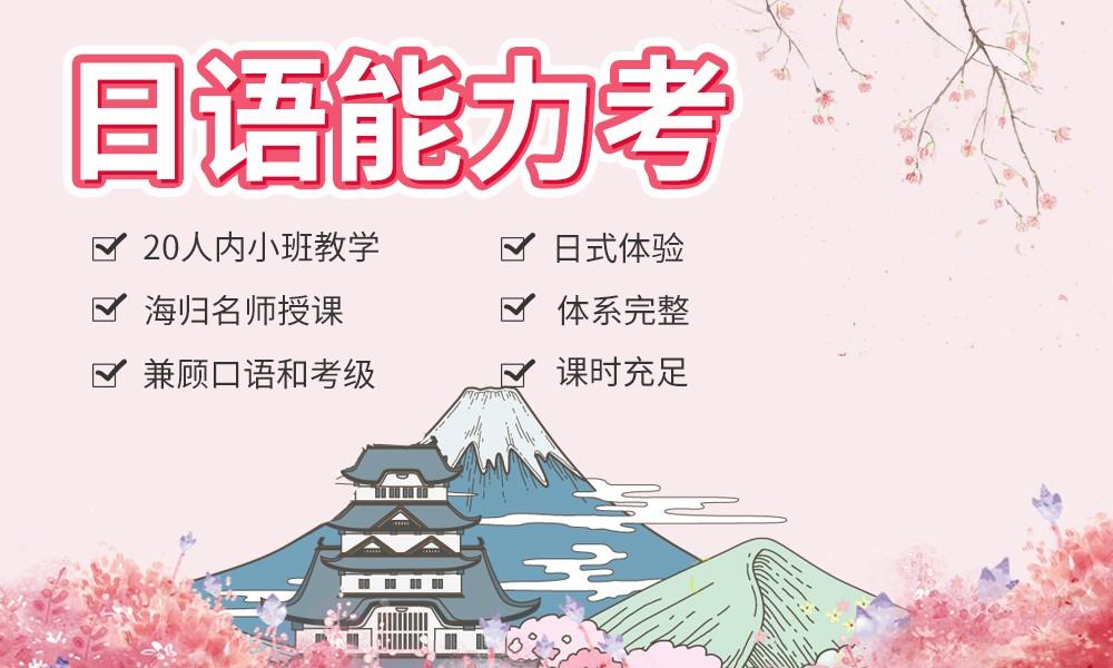 广州千羽鹤日语能力考