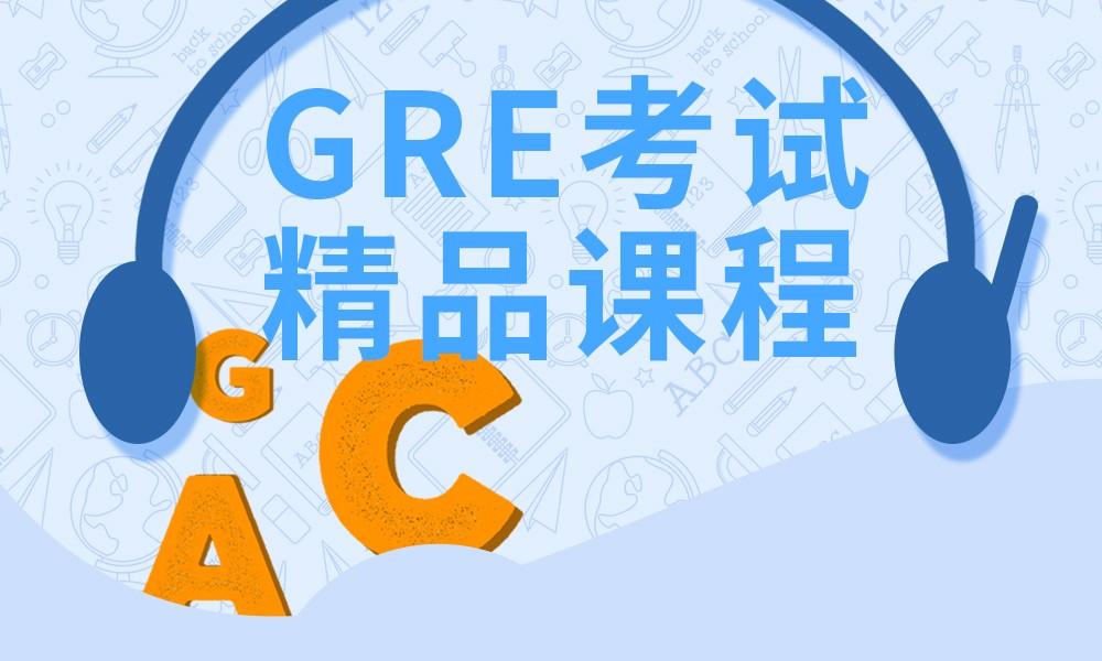 长沙朗阁GRE考试精品课程