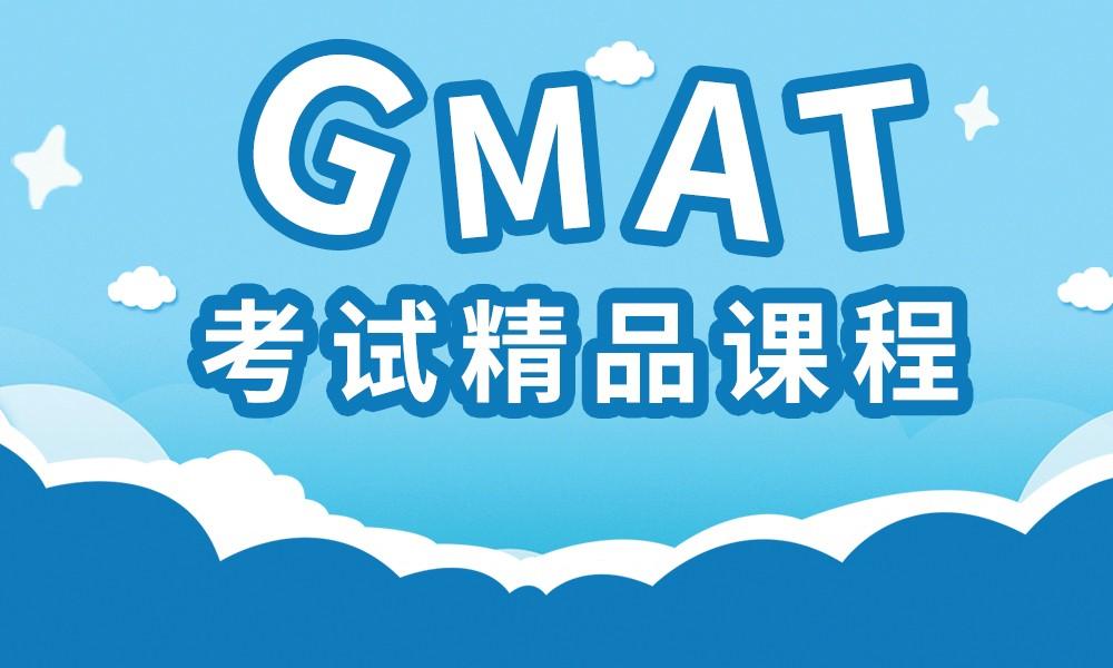 长沙朗阁GMAT考试精品课程