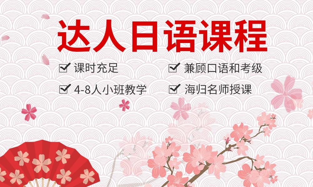 深圳千羽鹤达人日语课程