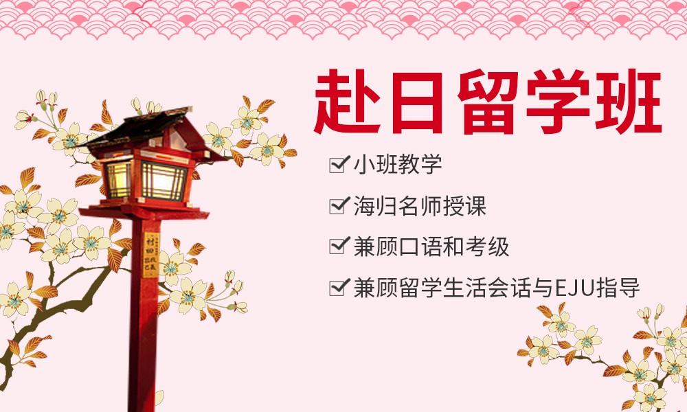 深圳千羽鹤赴日留学班