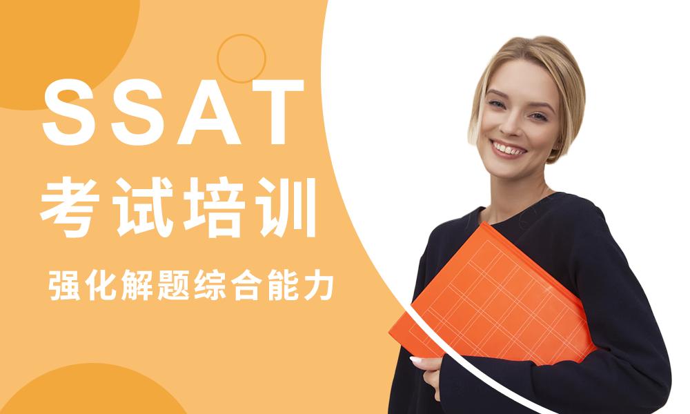 青岛新通SSAT考试培训课程