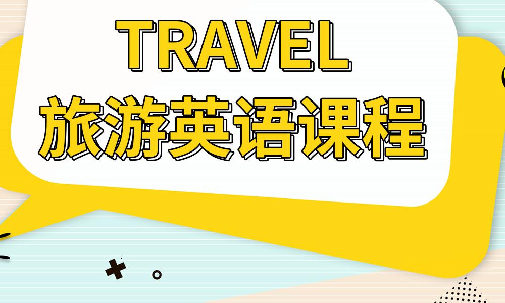 长沙百弗旅游英语课程
