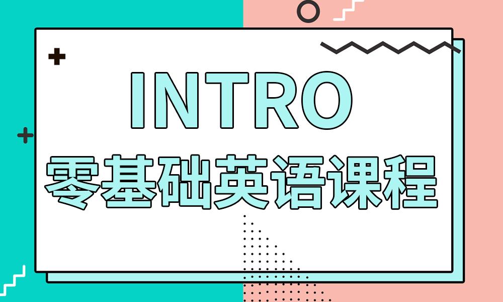 长沙百弗零基础英语课程