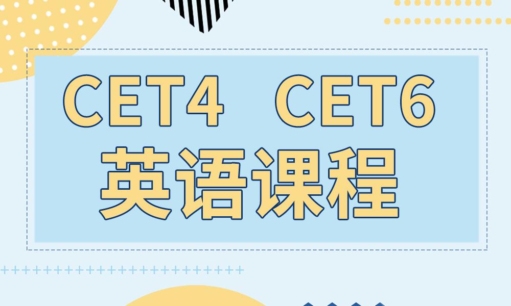 长沙百弗CET4/CET6英语课程
