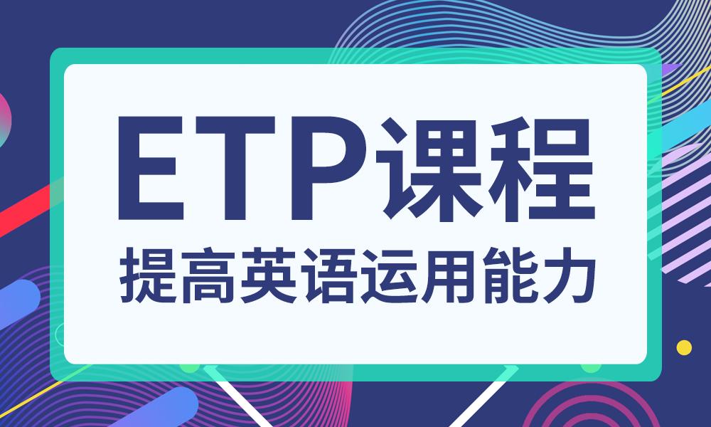 长沙百弗ETP课程