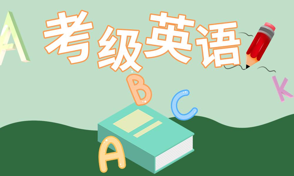 长沙温斯顿考级英语