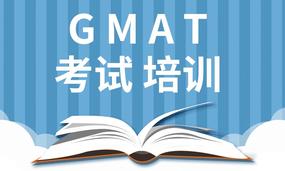 长沙温斯顿GMAT考试培训