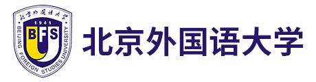 北京外国语大学网络学院(长沙中心)Logo