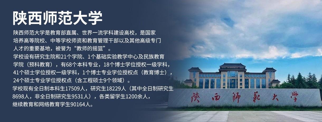 陕西师范大学网络学院(长沙中心)