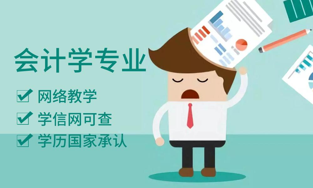 长沙北外会计学专业