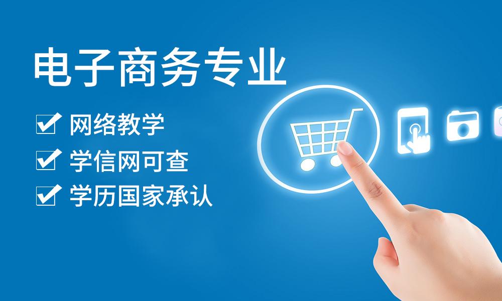 长沙北外电子商务专业