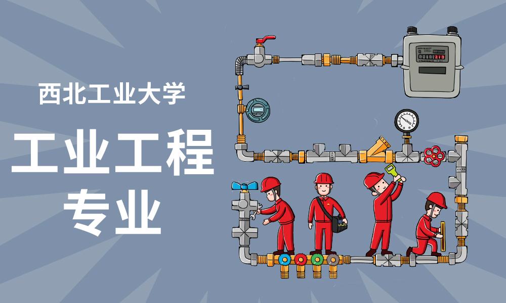长沙西北工业大学工业工程专业