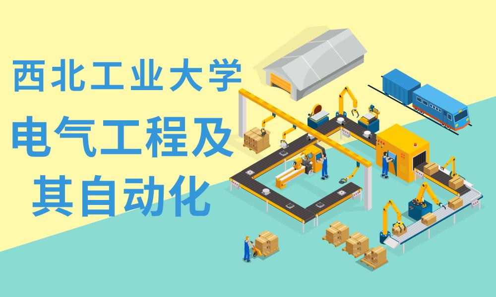 长沙西北工业大学电气工程及其自动化
