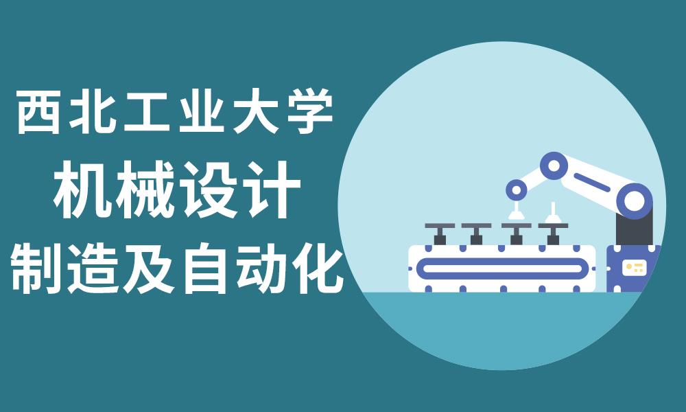 长沙西北工业大学机械设计制造及自动化