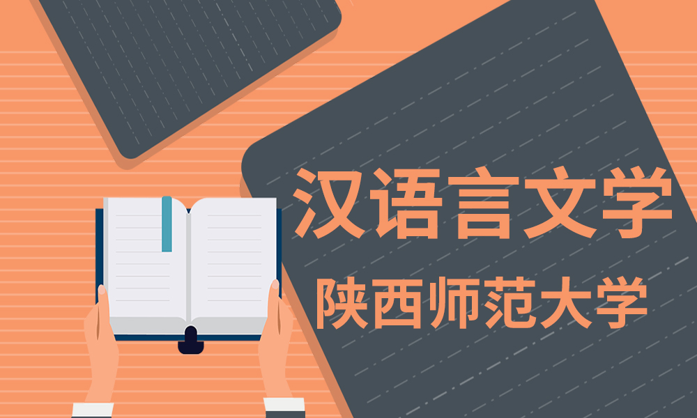 陕西师范大学汉语言文学专业
