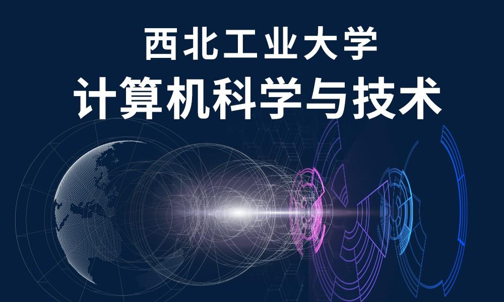 长沙西北工业大学计算机科学与技术