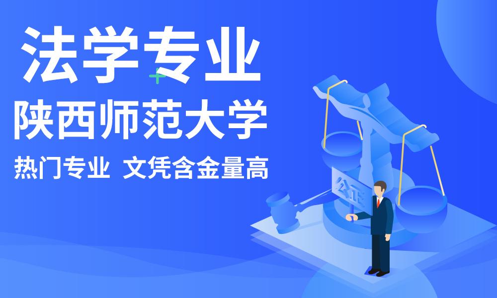 陕西师范大学法学专业