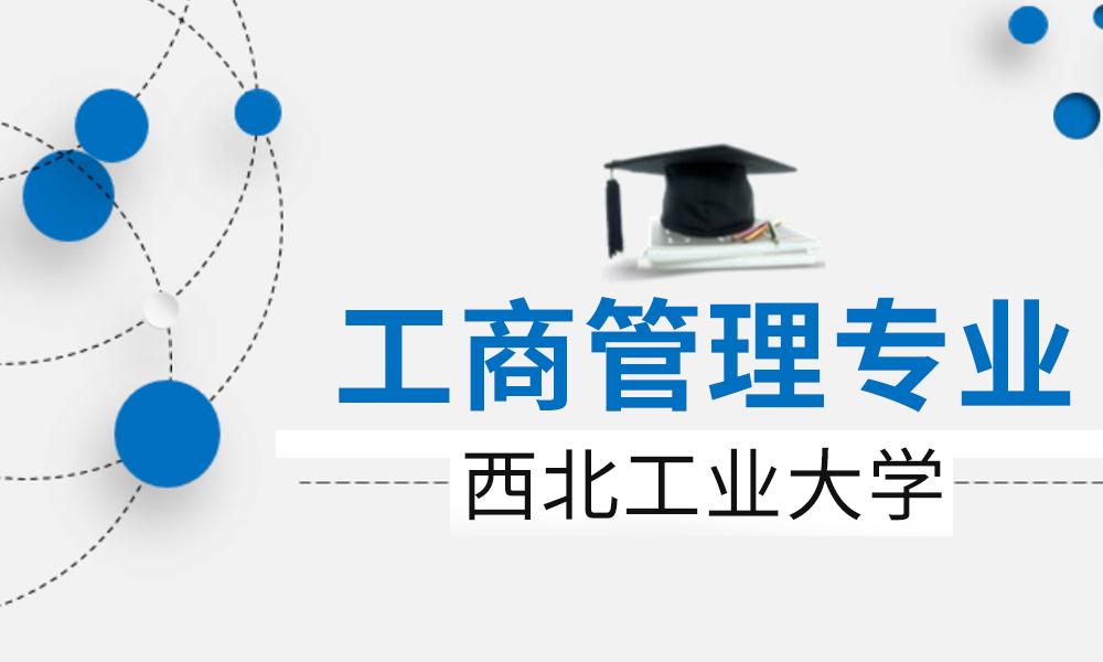 长沙西北工业大学工商管理专业