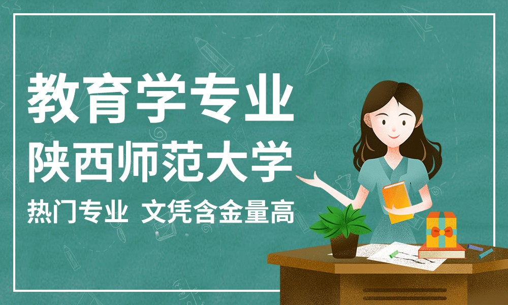 陕西师范大学教育学专业