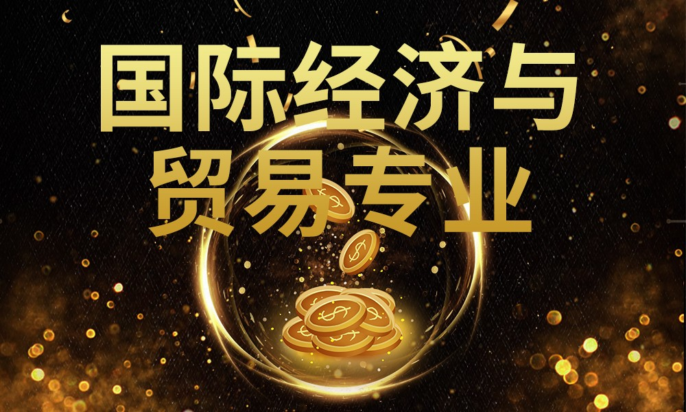 长沙西北工业大学国际经济与贸易专业