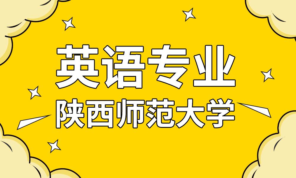 陕西师范大学英语专业