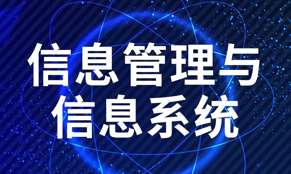 长沙西北工业大学信息管理与信息系统