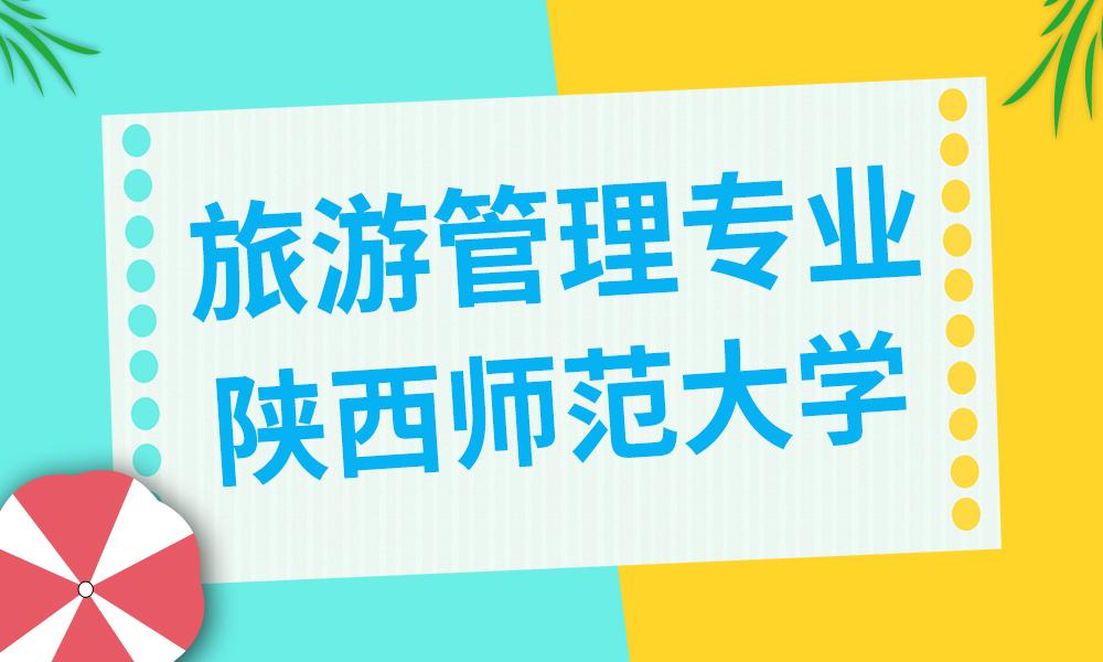 陕西师范大学旅游管理专业
