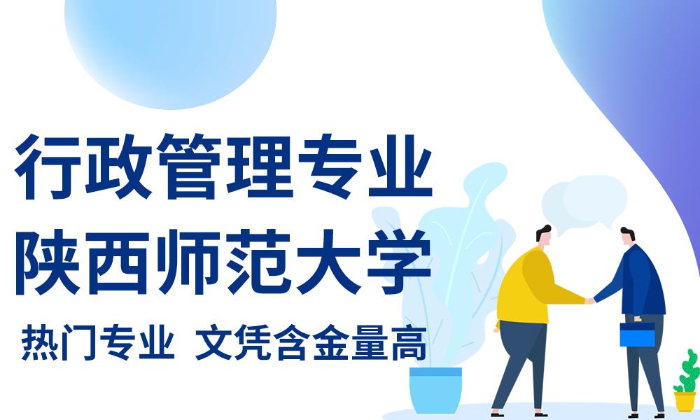 陕西师范大学行政管理专业