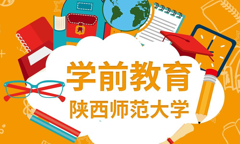 陕西师范大学学前教育专业
