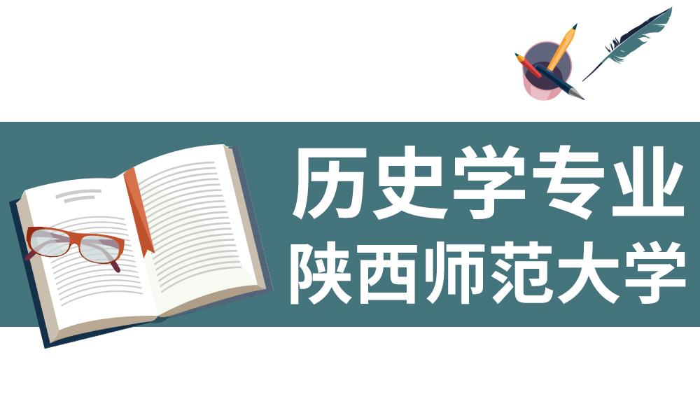 陕西师范大学历史学专业