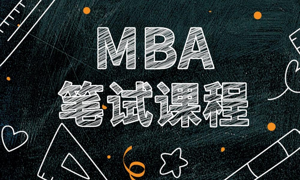 长沙社科赛斯MBA笔试课程