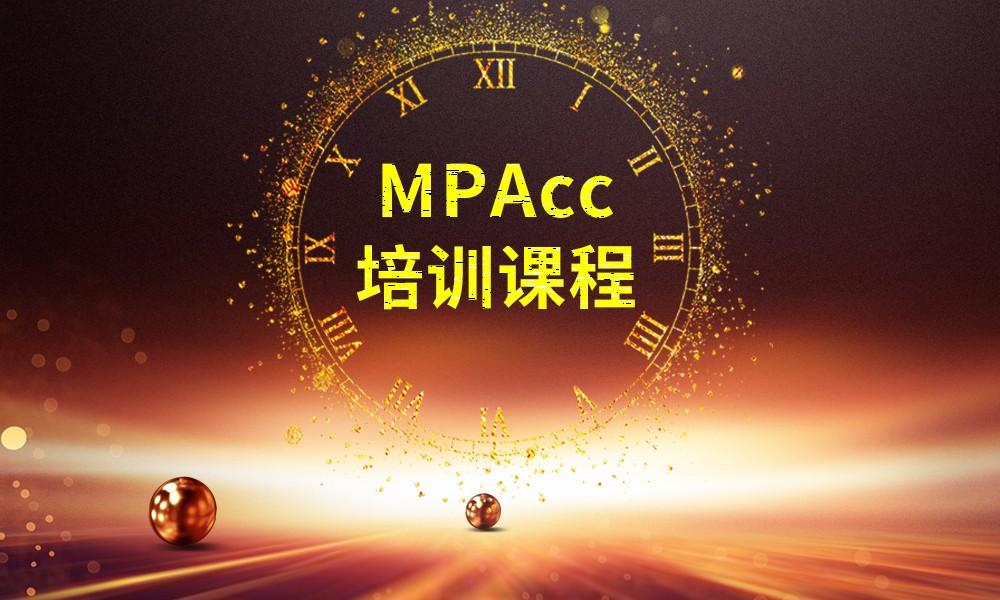 长沙社科赛斯MPAcc培训课程