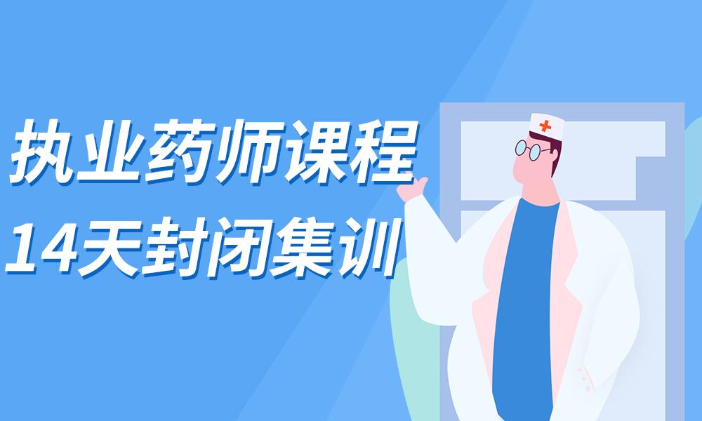 长沙文都执业药师课程