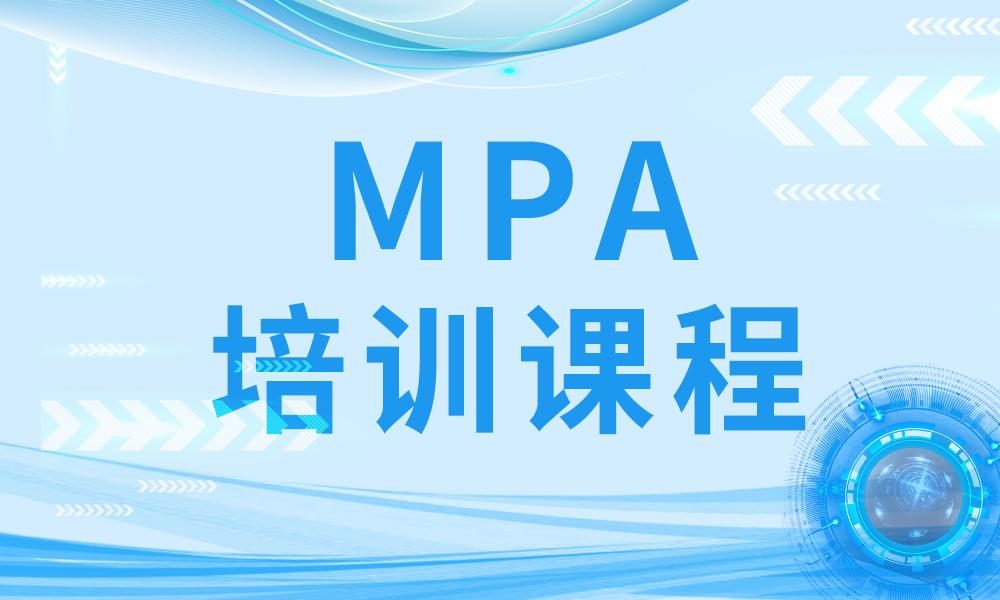 长沙社科赛斯MPA培训课程