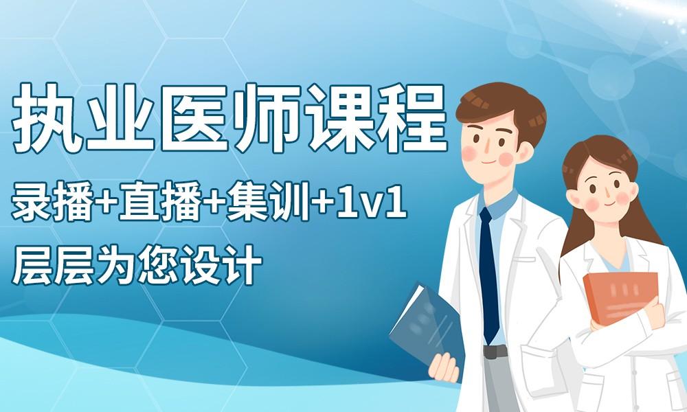 长沙文都执业医师课程