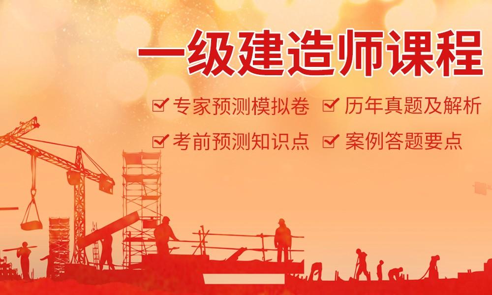 长沙文都一级建造师课程