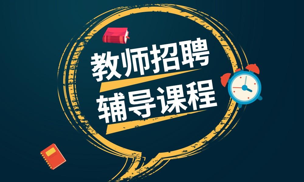 长沙中公教师招聘辅导课程