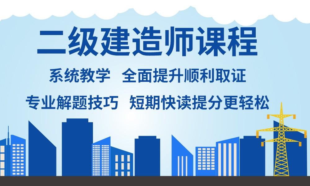 长沙文都二级建造师课程