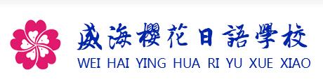 威海樱花日语学校Logo