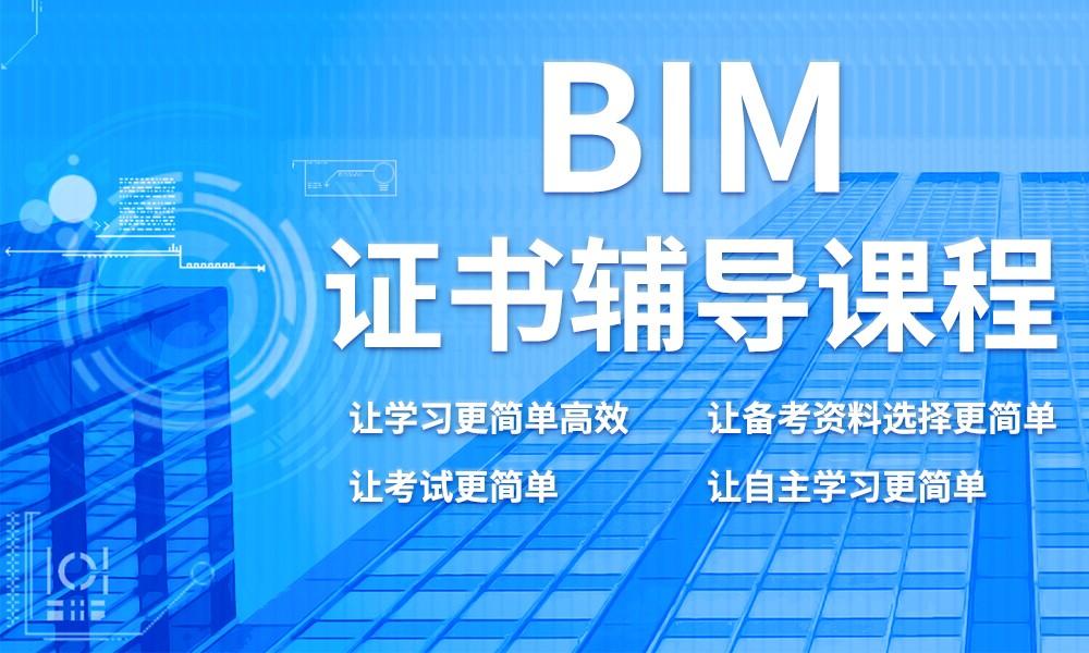 长沙文都BIM证书辅导课程