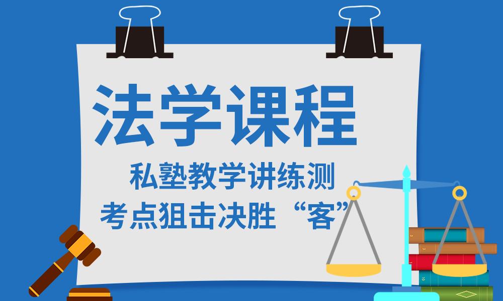 长沙文都法学课程