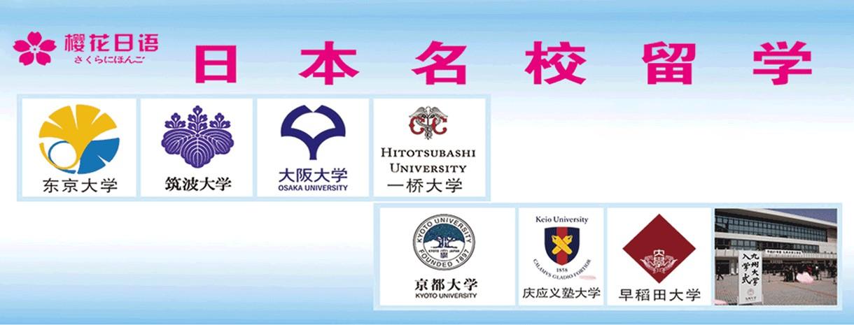 威海樱花日语学校