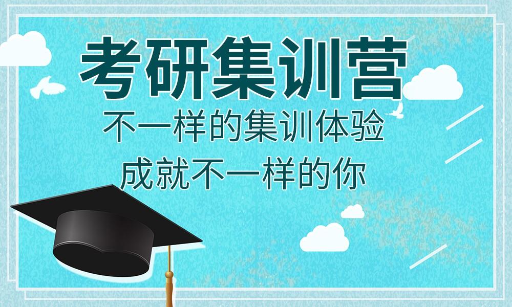 长沙文都教育2020考研集训营