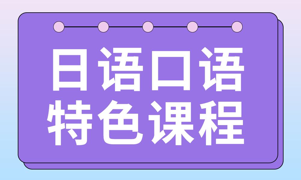 威海樱花日语口语特色课程