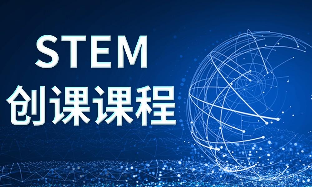 长沙至慧学堂STEM创课课程